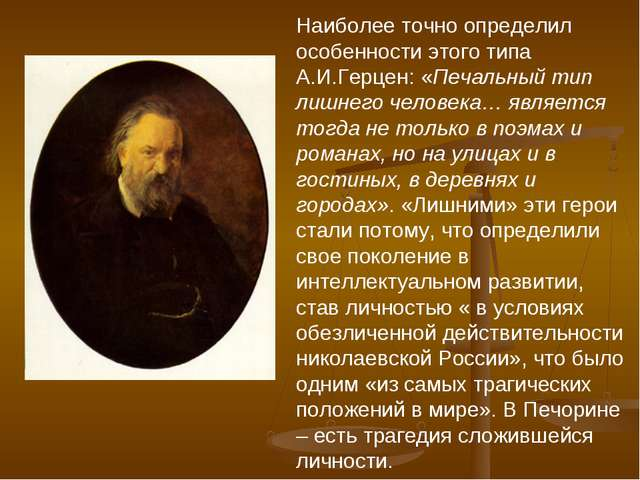 Наиболее точно определил особенности этого типа А.И.Герцен: «Печальный тип ли...