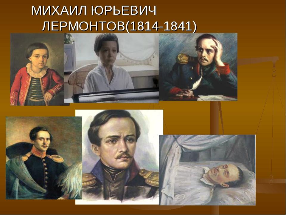 МИХАИЛ ЮРЬЕВИЧ ЛЕРМОНТОВ(1814-1841)