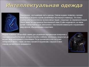 Электроника - неотъемлемая часть одежды. Совсем недавно появилась хорошая воз