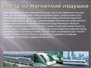Поезд Трансрапид установил новый мировой рекорд скорости для коммерческих жел