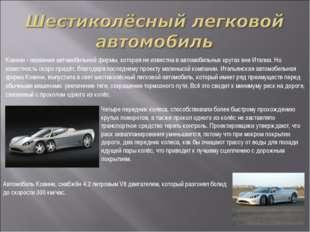 Ковини - название автомобильной фирмы, которая не известна в автомобильных кр