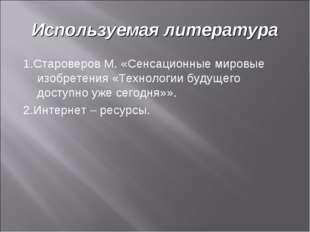 Используемая литература 1.Староверов М. «Сенсационные мировые изобретения «Те