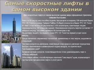 Два скоростных лифта в самом высоком здании мира официально признаны самыми б