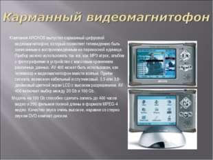 Компания ARCHOS выпустил карманный цифровой видеомагнитофон, который позволя