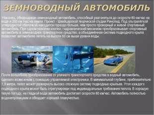 Наконец, обнародован земноводный автомобиль, способный разгоняться до скорос