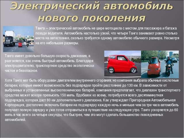 Танго – электрический автомобиль не шире мотоцикла с местом для пассажира и б...