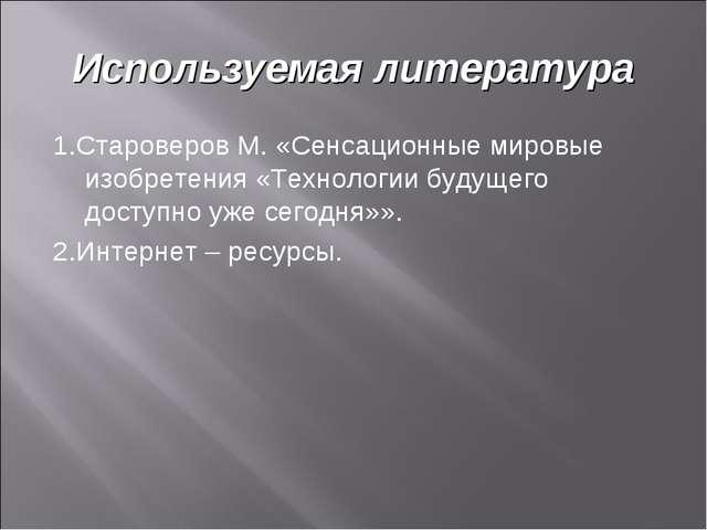 Используемая литература 1.Староверов М. «Сенсационные мировые изобретения «Те...