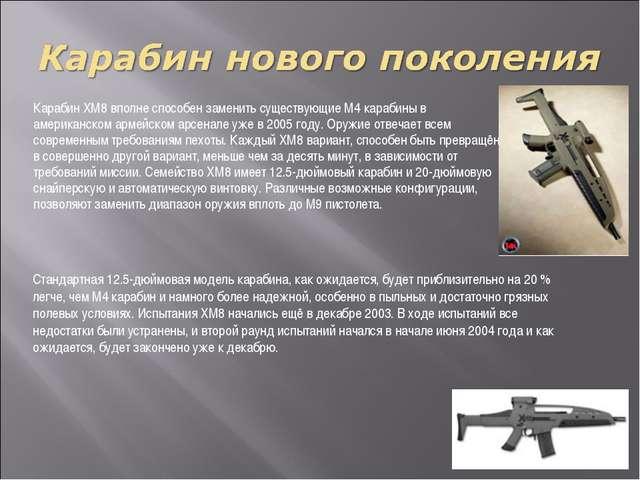 Карабин XM8 вполне способен заменить существующие М4 карабины в американском...