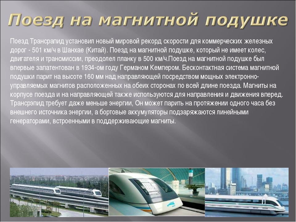 Поезд Трансрапид установил новый мировой рекорд скорости для коммерческих жел...