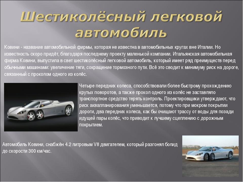 Ковини - название автомобильной фирмы, которая не известна в автомобильных кр...