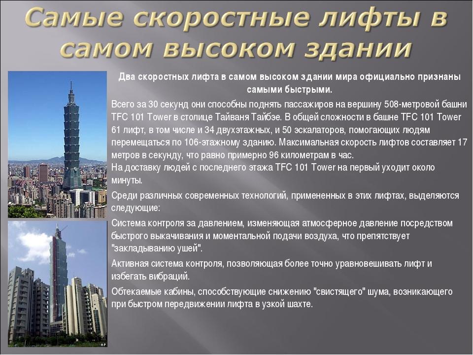 Два скоростных лифта в самом высоком здании мира официально признаны самыми б...