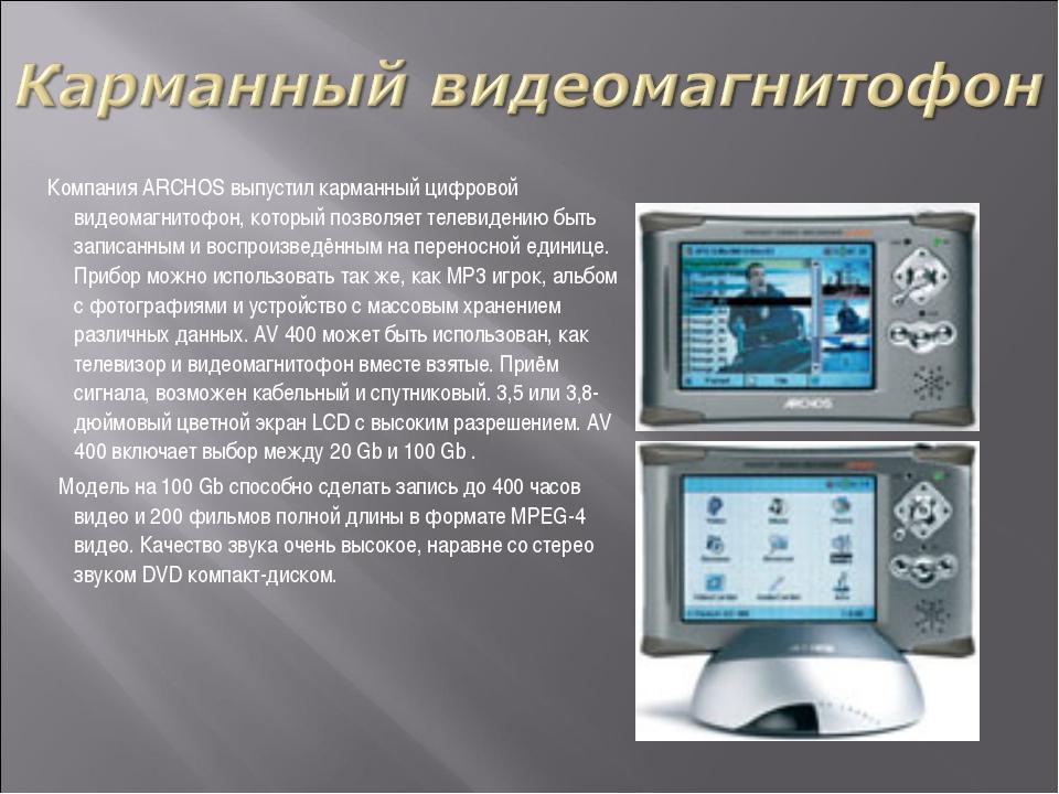 Компания ARCHOS выпустил карманный цифровой видеомагнитофон, который позволя...