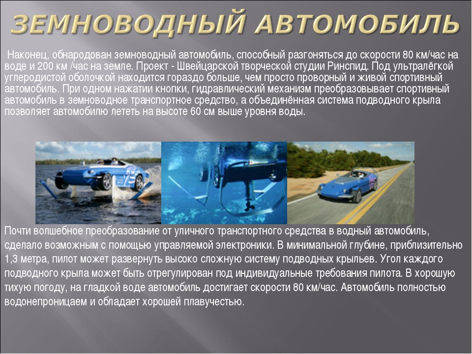 Наконец, обнародован земноводный автомобиль, способный разгоняться до скорос...