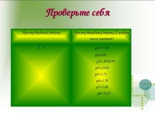 Проверьте себя y2=0.01 y3=-2058.99 y4=13.08 y5=2.71 y6=1.70 y7=1.84 y8=32.87