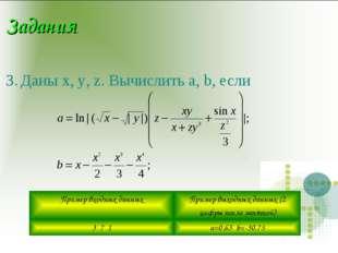 Задания 3. Даны x, y, z. Вычислить a, b, если Пример входных данныхПример вы
