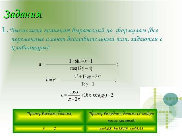Задания 1. Вычислить значения выражений по формулам (все переменные имеют дей...
