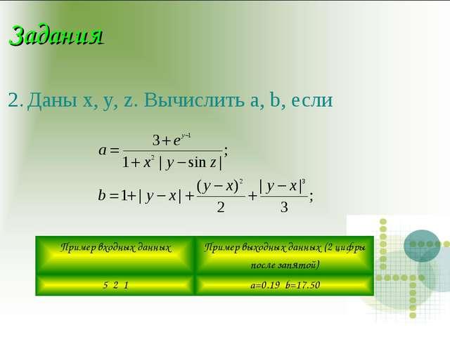Задания 2. Даны x, y, z. Вычислить a, b, если Пример входных данныхПример вы...
