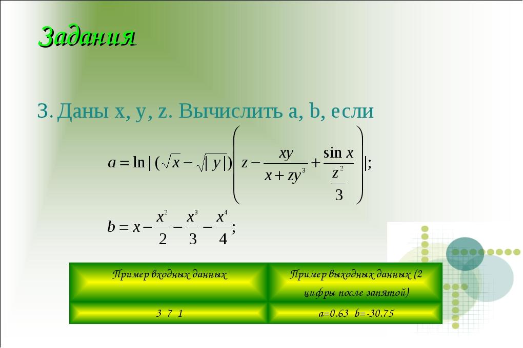 Задания 3. Даны x, y, z. Вычислить a, b, если Пример входных данныхПример вы...