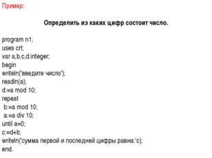 Пример: Определить из каких цифр состоит число. program n1; uses crt; var a,b