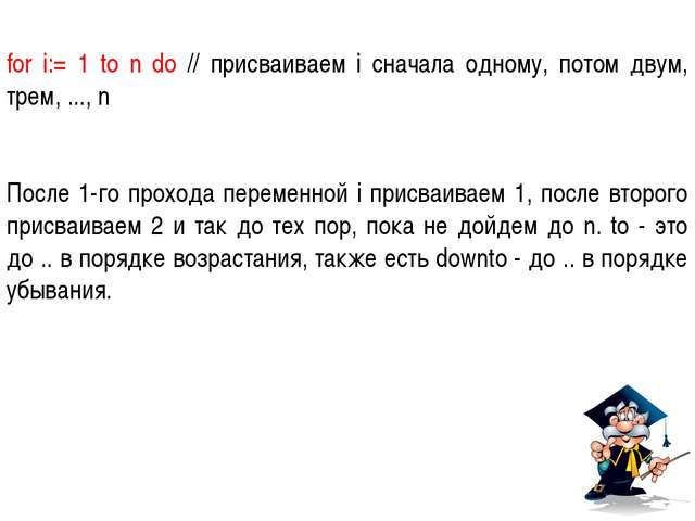 for i:= 1 to n do // присваиваем i сначала одному, потом двум, трем, ..., n...
