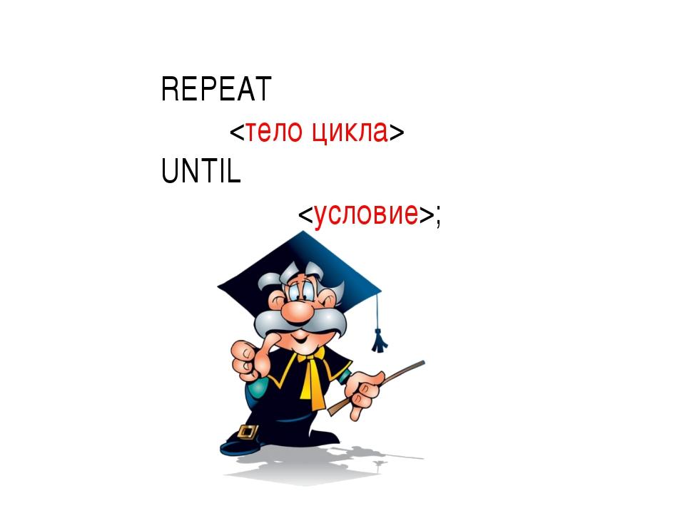 REPEAT  UNTIL ;
