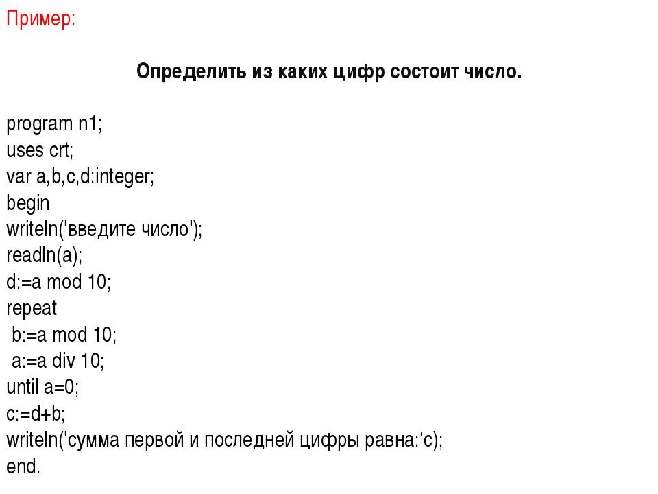 Пример: Определить из каких цифр состоит число. program n1; uses crt; var a,b...