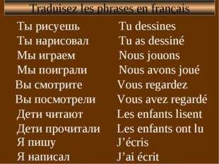 Я пишу Я написал Traduisez les phrases en français Ты рисуешь Ты нарисовал Tu