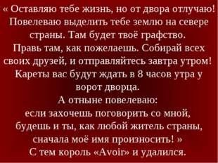 «Оставляю тебе жизнь, но от двора отлучаю! Повелеваю выделить тебе землю на