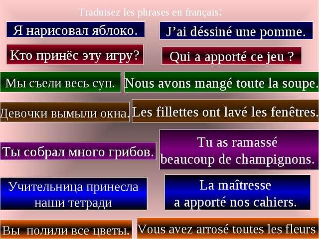 Traduisez les phrases en français: Я нарисовал яблоко. J'ai déssiné une pomme...