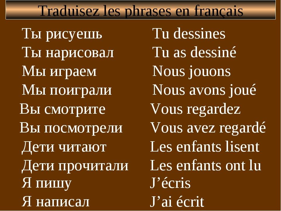 Я пишу Я написал Traduisez les phrases en français Ты рисуешь Ты нарисовал Tu...