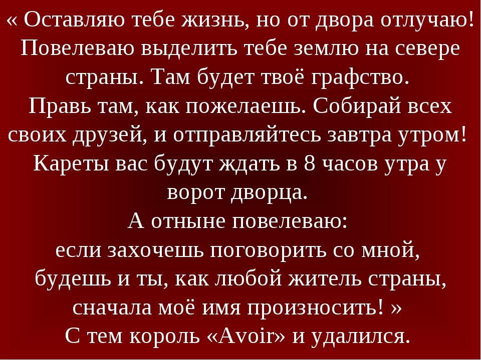 «Оставляю тебе жизнь, но от двора отлучаю! Повелеваю выделить тебе землю на...