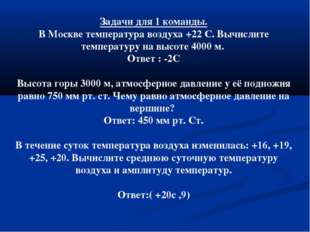 Задачи для 1 команды. В Москве температура воздуха +22 С. Вычислите температу