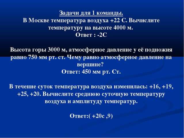 Задачи для 1 команды. В Москве температура воздуха +22 С. Вычислите температу...