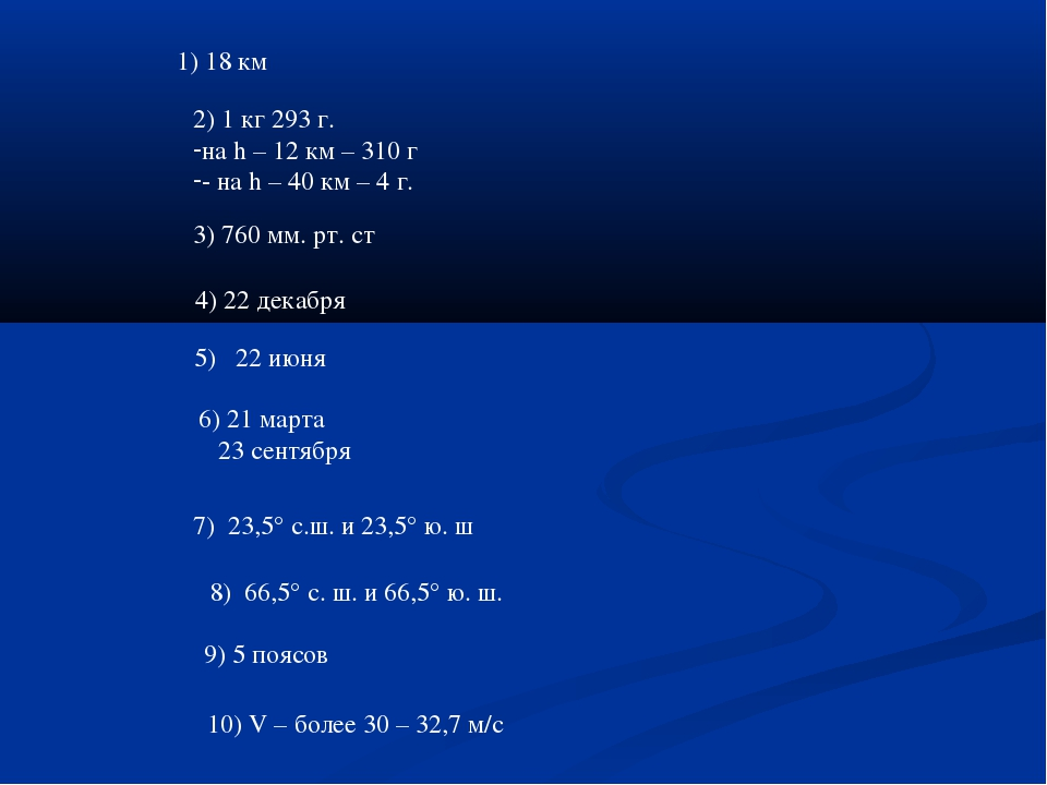 1) 18 км 2) 1 кг 293 г. на h – 12 км – 310 г - на h – 40 км – 4 г. 3) 760 мм....