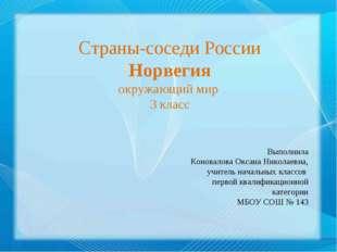 Страны-соседи России Норвегия окружающий мир 3 класс Выполнила Коновалова Окс