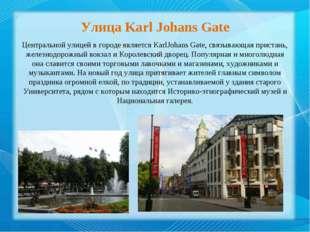 Улица Karl Johans Gate Центральной улицей в городе является KarlJohans Gate,