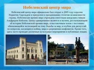 Нобелевский центр мира Нобелевский центр мира официально был открыт в 2005 го