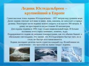 Ледник Юстедальбреен – крупнейший в Европе Самая высокая точка ледника Юстеда