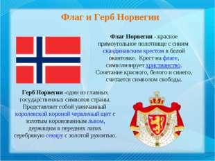 Флаг и Герб Норвегии ФлагНорвегии- красное прямоугольное полотнище с синим
