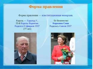 Форма правления Форма правления—конституционная монархия. Её Величество Ко