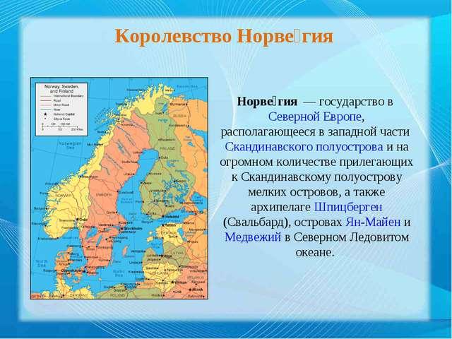 Норве́гия— государство вСеверной Европе, располагающееся в западной част...