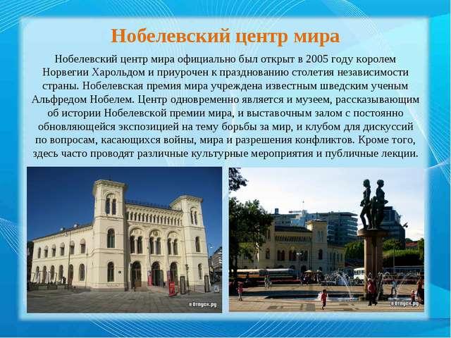 Нобелевский центр мира Нобелевский центр мира официально был открыт в 2005 го...