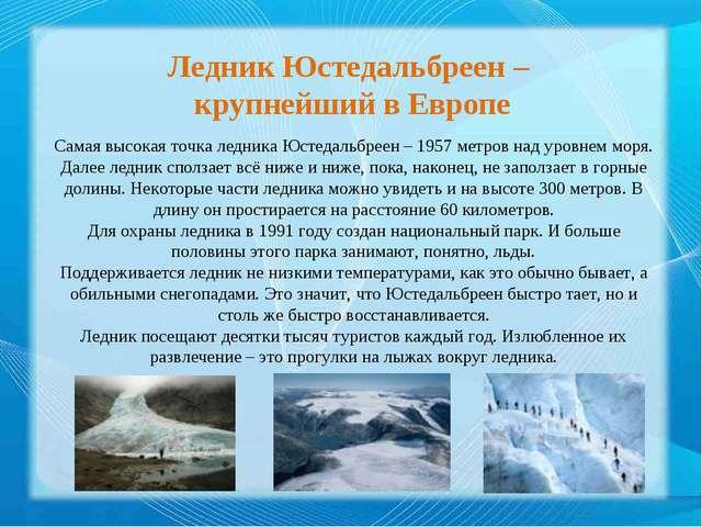 Ледник Юстедальбреен – крупнейший в Европе Самая высокая точка ледника Юстеда...
