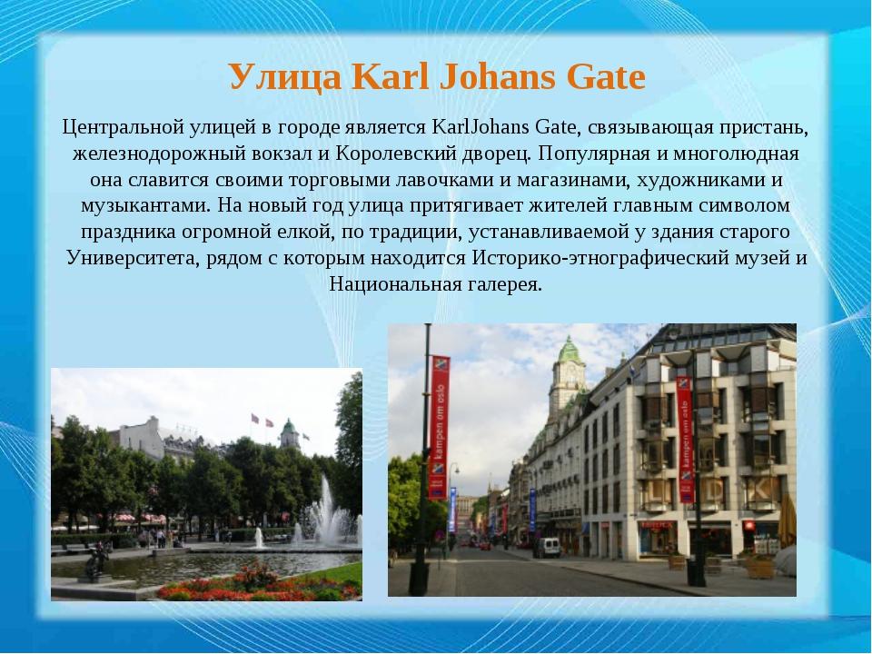 Улица Karl Johans Gate Центральной улицей в городе является KarlJohans Gate,...