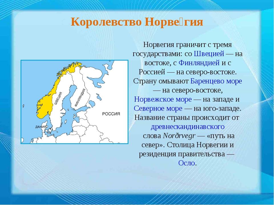Норвегия граничит с тремя государствами: соШвецией— на востоке, сФинляндие...