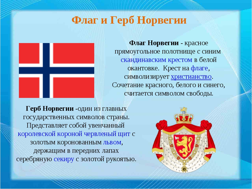 Флаг и Герб Норвегии ФлагНорвегии- красное прямоугольное полотнище с синим...