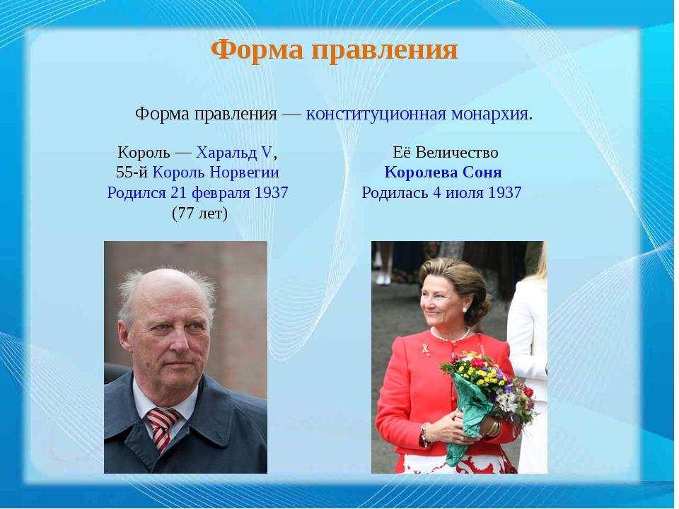Форма правления Форма правления—конституционная монархия. Её Величество Ко...
