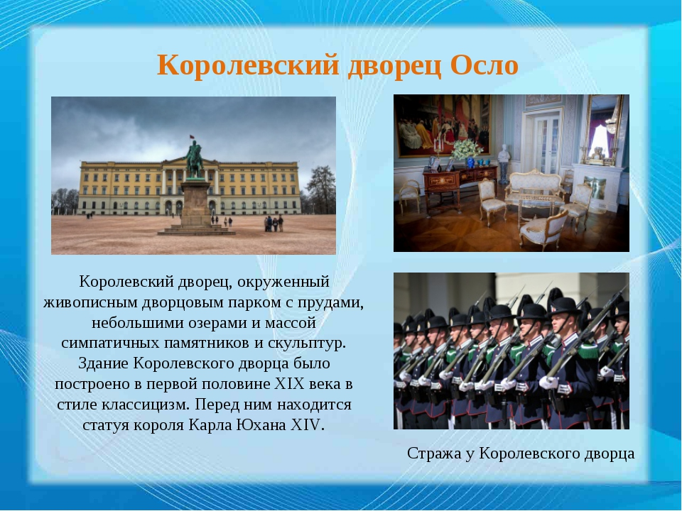 Королевский дворец Осло Королевский дворец, окруженный живописным дворцовым п...