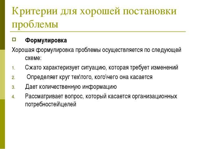 Критерии для хорошей постановки проблемы Формулировка Хорошая формулировка пр...