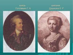 князь княгиня Потёмкин Г.А. Дашкова Е.Р.